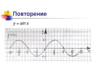 Повторение y = sin x