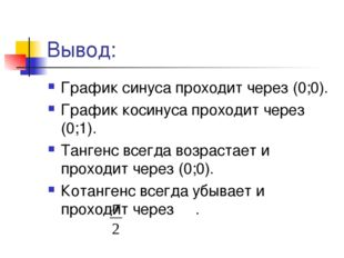Вывод: График синуса проходит через (0;0). График косинуса проходит через (0;