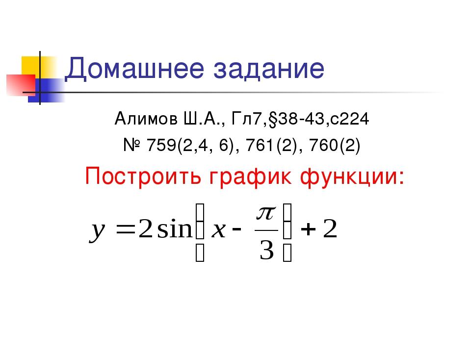 Домашнее задание Алимов Ш.А., Гл7,§38-43,с224 № 759(2,4, 6), 761(2), 760(2) П...