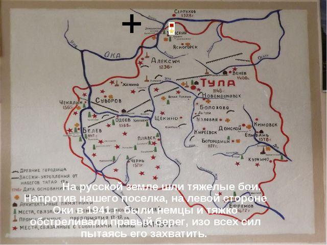 На русской земле шли тяжелые бои. Напротив нашего поселка, на левой стороне...