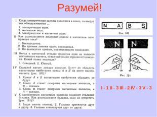 Разумей! I - 1 II - 3 III - 2 IV - 3 V - 3