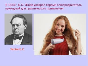 Якоби Б.С. В 1834 г. Б.С. Якоби изобрёл первый электродвигатель пригодный для