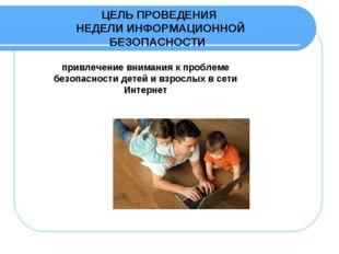 привлечение внимания к проблеме безопасности детей и взрослых в сети Интернет