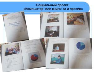 Социальный проект: «Компьютер или книга: за и против»