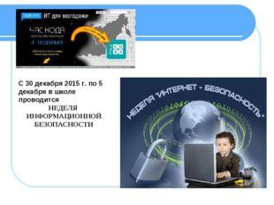 С 30 декабря 2015 г. по 5 декабря в школе проводится НЕДЕЛЯ ИНФОРМАЦИОННОЙ Б