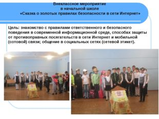 Внеклассное мероприятие в начальной школе «Сказка о золотых правилах безопасн