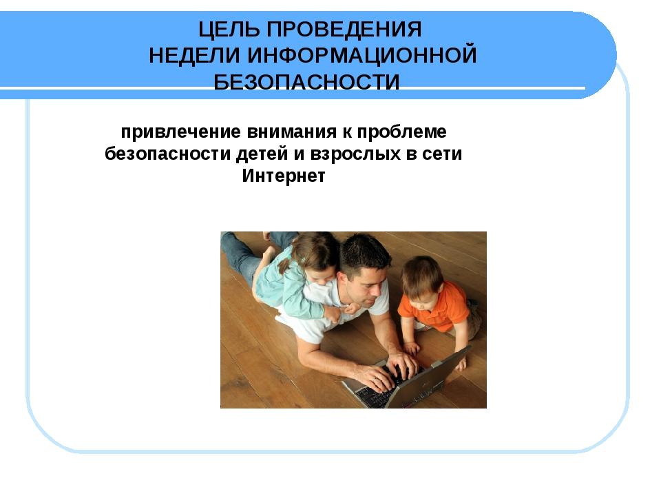 привлечение внимания к проблеме безопасности детей и взрослых в сети Интернет...