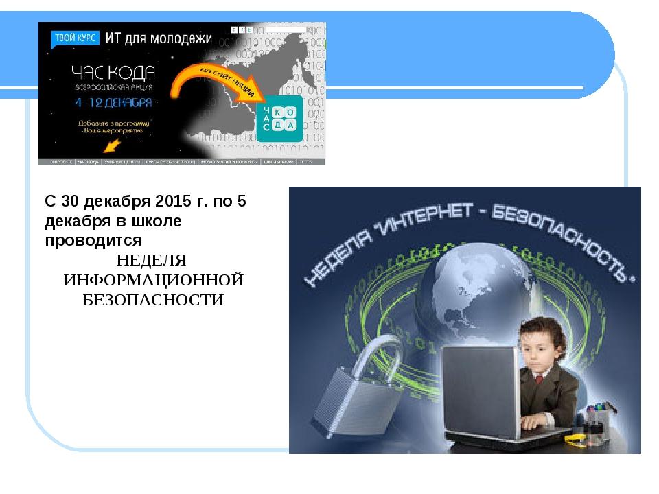 С 30 декабря 2015 г. по 5 декабря в школе проводится НЕДЕЛЯ ИНФОРМАЦИОННОЙ Б...