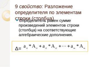 9 свойство: Разложение определителя по элементам строки (столбца) Определител
