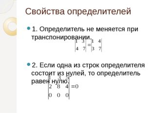 Свойства определителей 1. Определитель не меняется при транспонировании. 2. Е