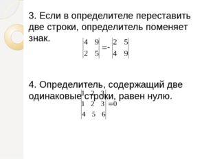 3. Если в определителе переставить две строки, определитель поменяет знак. 4.