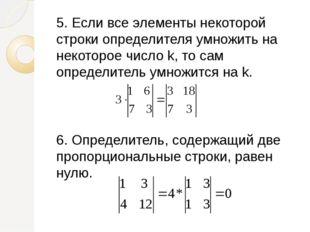 5. Если все элементы некоторой строки определителя умножить на некоторое числ