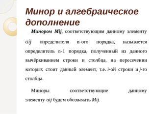 Минор и алгебраическое дополнение Минором Mij, соответствующим данному элемен