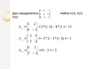 Дан определитель . НайтиA13, A21, A32.