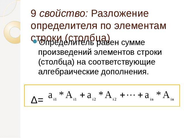 9 свойство: Разложение определителя по элементам строки (столбца) Определител...