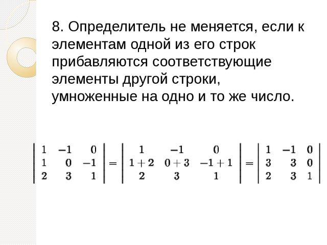 8. Определитель не меняется, если к элементам одной из его строк прибавляются...