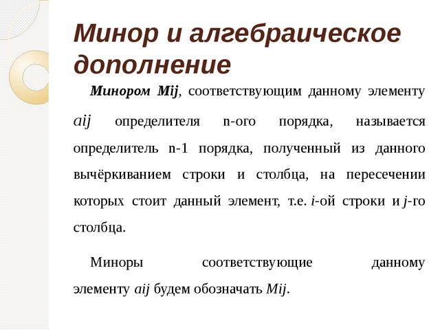 Минор и алгебраическое дополнение Минором Mij, соответствующим данному элемен...