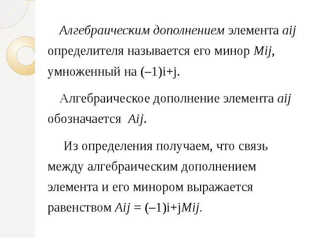 Алгебраическим дополнением элемента aij определителя называется его минорMij...