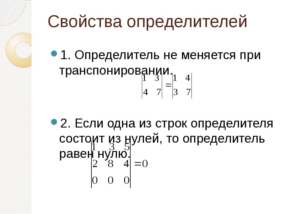 Свойства определителей 1. Определитель не меняется при транспонировании. 2. Е...