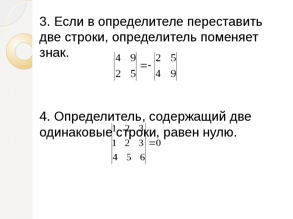 3. Если в определителе переставить две строки, определитель поменяет знак. 4....