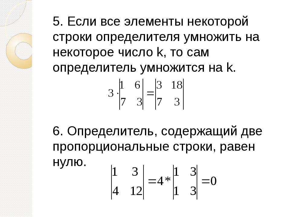 5. Если все элементы некоторой строки определителя умножить на некоторое числ...