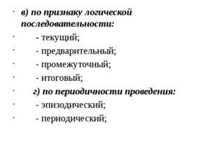 в) по признаку логической последовательности: - текущий; - предварительный;