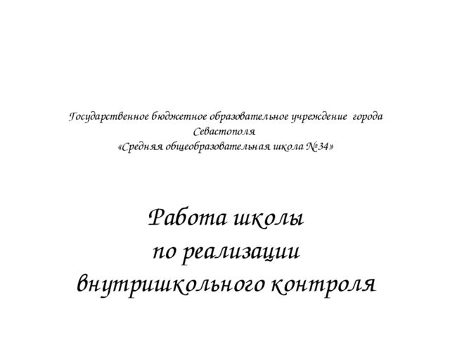 Государственное бюджетное образовательное учреждение города Севастополя «Сред...