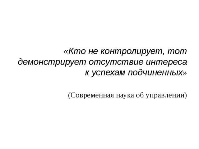 «Кто не контролирует, тот демонстрирует отсутствие интереса к успехам подчин...