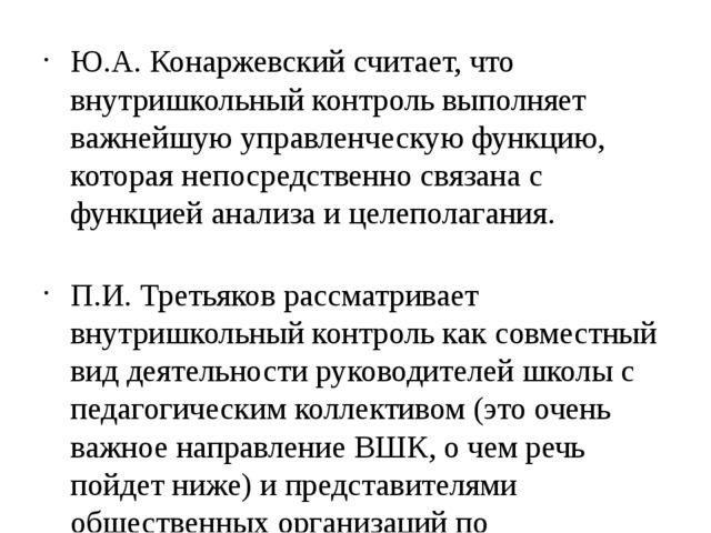 Ю.А. Конаржевский считает, что внутришкольный контроль выполняет важнейшую у...