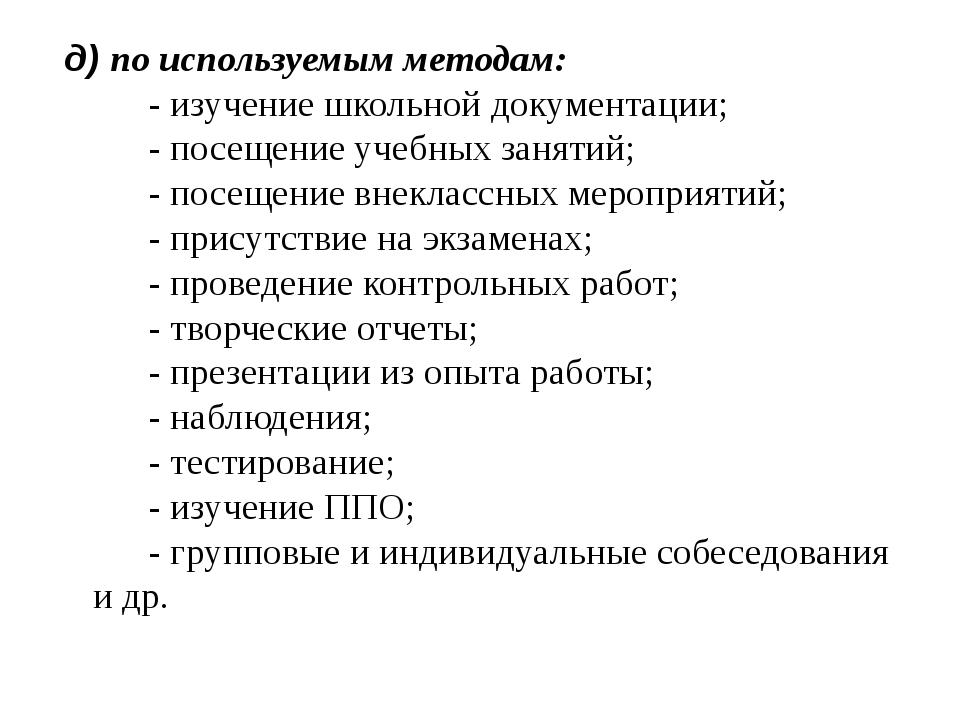 д) по используемым методам: - изучение школьной документации; - посещение уч...