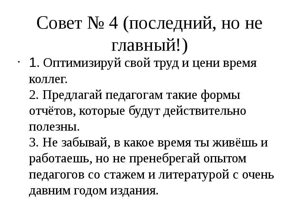 Совет № 4 (последний, но не главный!) 1. Оптимизируй свой труд и цени время к...