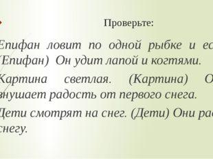 Проверьте: Епифан ловит по одной рыбке и ест. (Епифан) Он удит лапой и когтям
