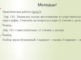 Молодцы! Практическая работа (цель?): Упр. 110 . Выписать только местоимение