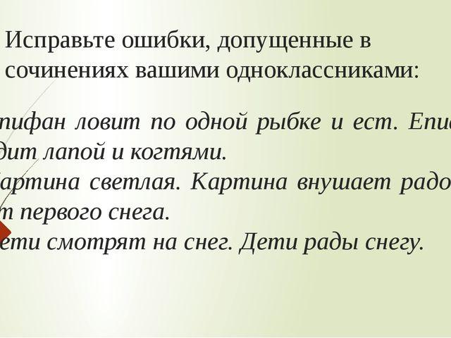 Исправьте ошибки, допущенные в сочинениях вашими одноклассниками: Епифан лови...