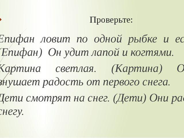 Проверьте: Епифан ловит по одной рыбке и ест. (Епифан) Он удит лапой и когтям...