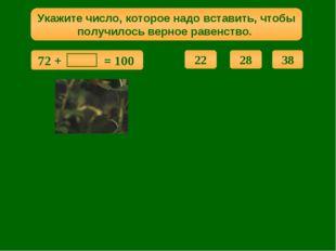 Укажите число, которое надо вставить, чтобы получилось верное равенство. 38 2