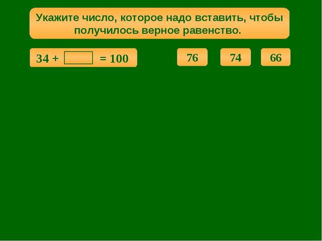 Укажите число, которое надо вставить, чтобы получилось верное равенство. 66 7...