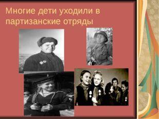 Многие дети уходили в партизанские отряды