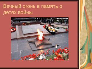 Вечный огонь в память о детях войны