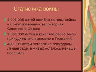 Статистика войны 1 005 285 детей погибло за годы войны на оккупированных тер