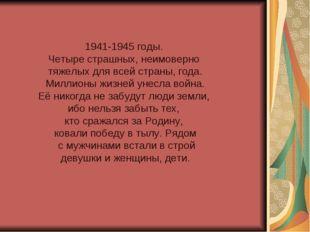 1941-1945 годы. Четыре страшных, неимоверно тяжелых для всей страны, года. Ми