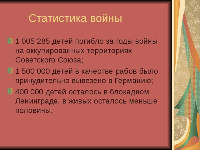 Статистика войны 1 005 285 детей погибло за годы войны на оккупированных тер...