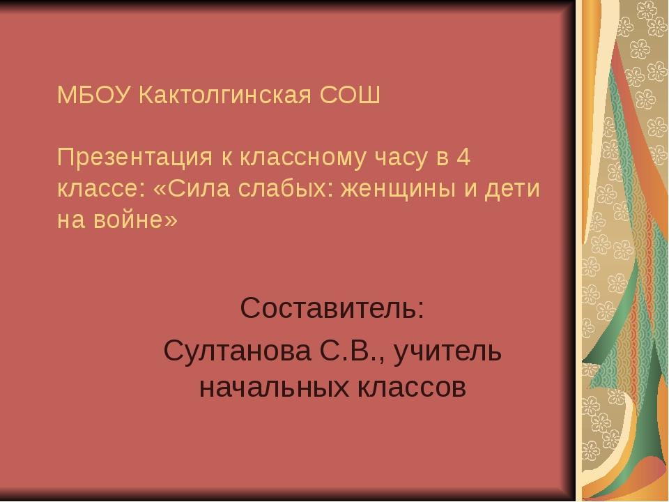 МБОУ Кактолгинская СОШ Презентация к классному часу в 4 классе: «Сила слабых...