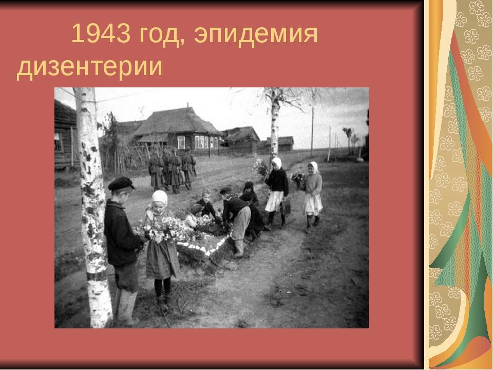 1943 год, эпидемия дизентерии