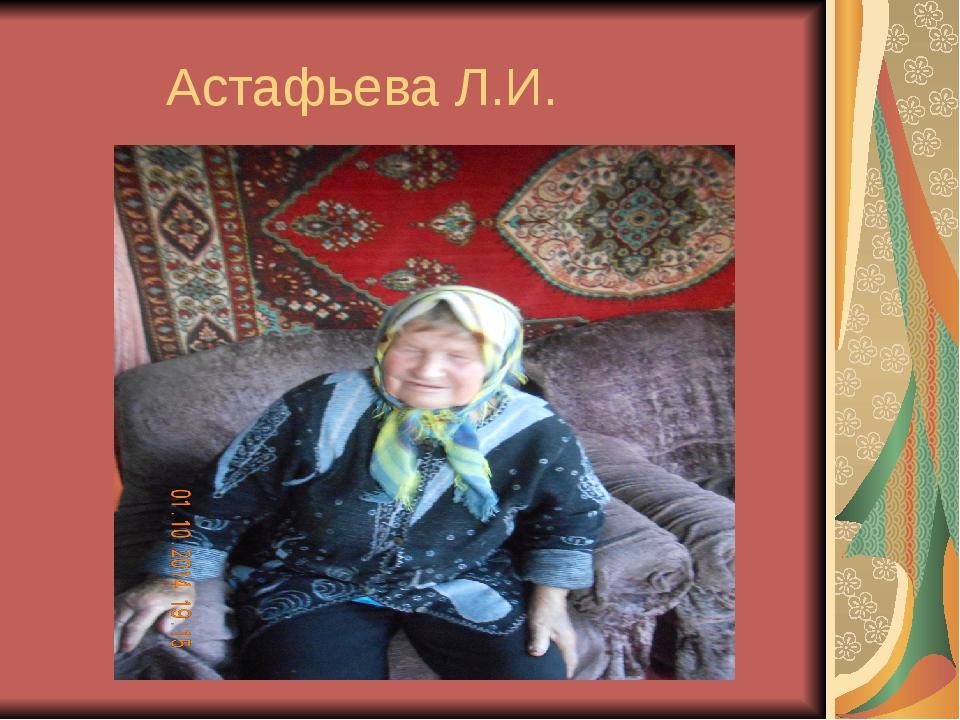 Астафьева Л.И.
