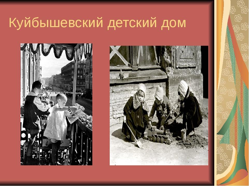 Куйбышевский детский дом