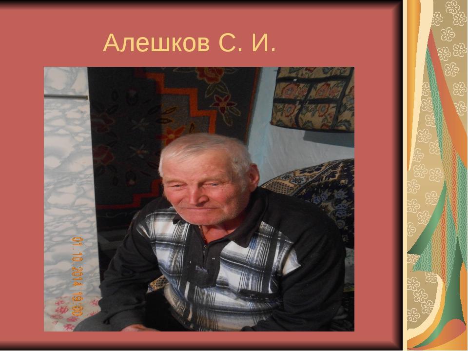 Алешков С. И.