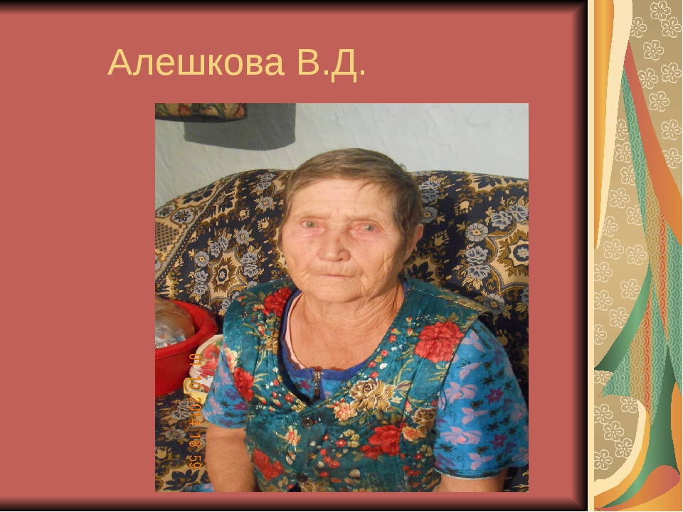Алешкова В.Д.
