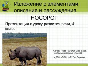 Презентация к уроку развития речи, 4 класс УМК «Школа России» Автор: Туева Н