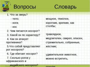 Вопросы Словарь 1. Что за зверь? - тело; - ноги; - нос 2. Чем питается носоро